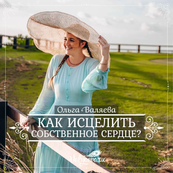 Ольга Валяева - Как исцелить собственное сердце?
