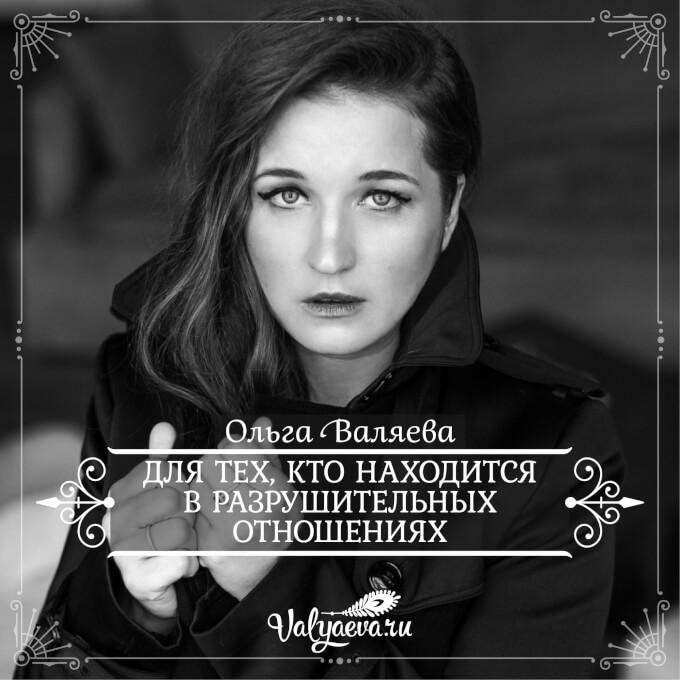 Ольга Валяева - Для тех, кто находится в разрушительных отношениях