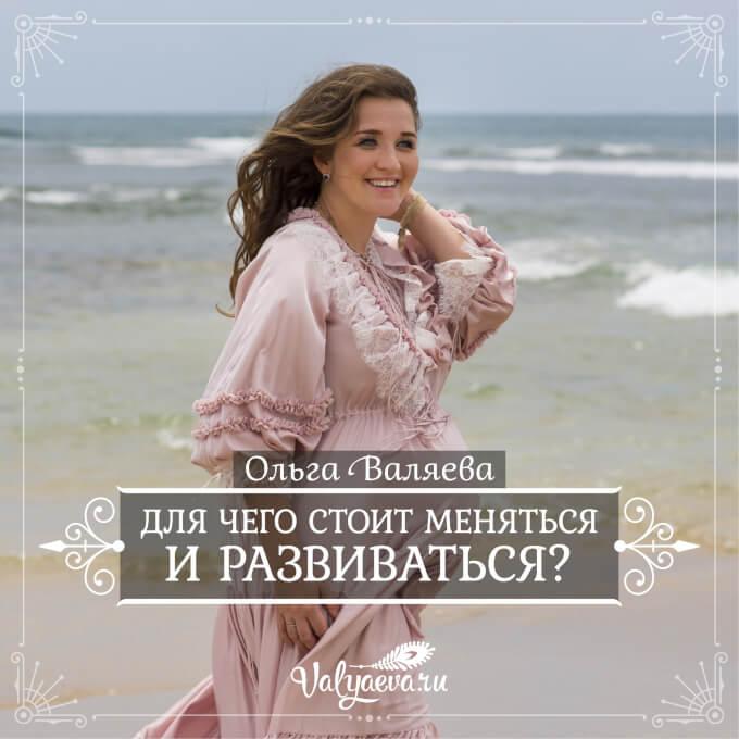 Ольга Валяева - Для чего стоит меняться и развиваться?
