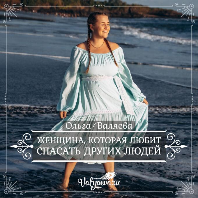 Ольга Валяева - Женщина, которая любит спасать других людей