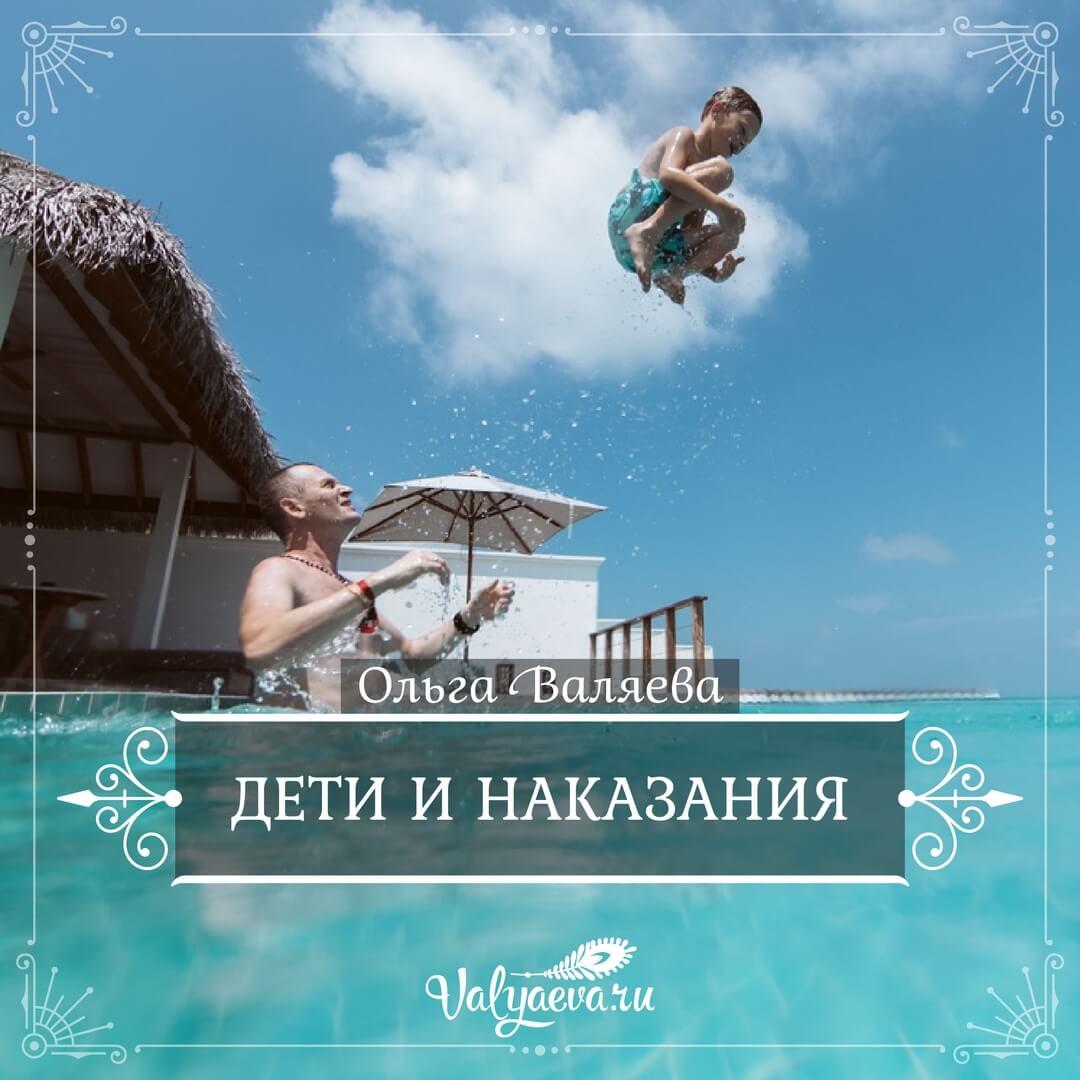 Ольга Валяева - Дети и наказания