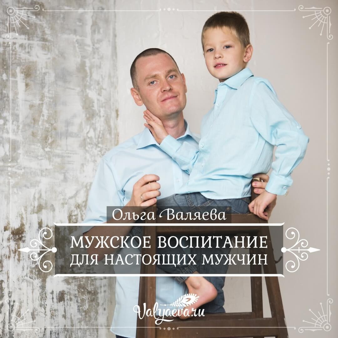 Ольга Валяева - Мужское воспитание для настоящих мужчин
