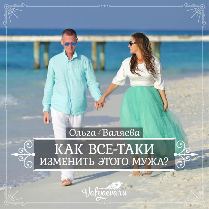 Ольга Валяева - Как все-таки изменить этого мужа?