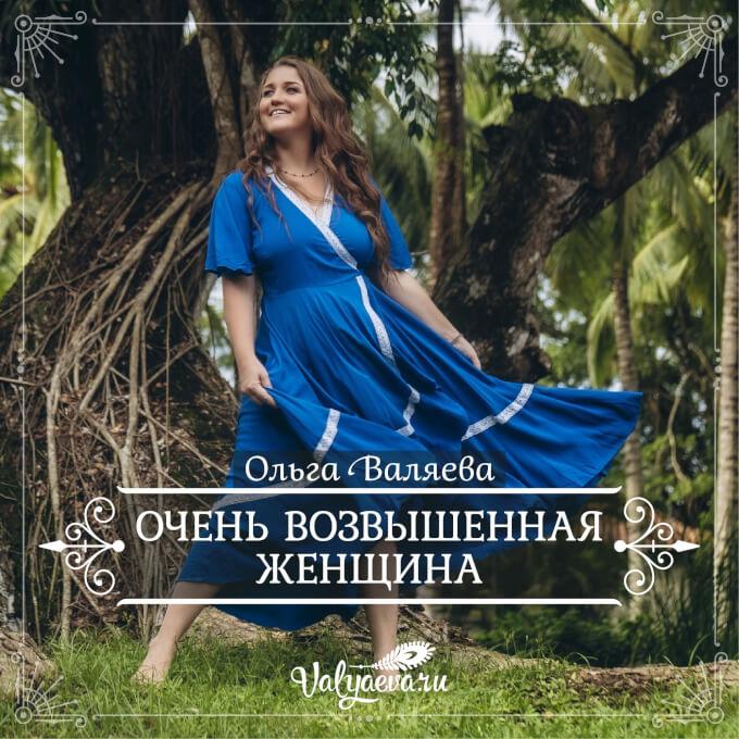 Ольга Валяева - Очень возвышенная женщина