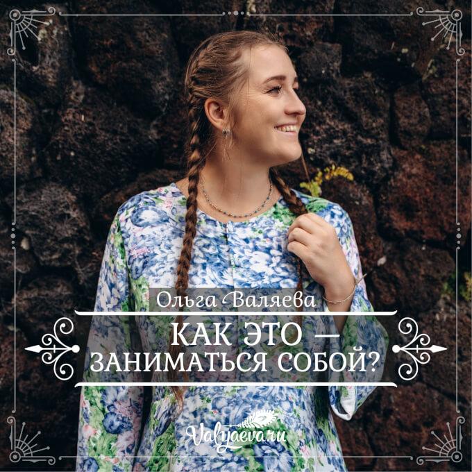 Ольга Валяева - Как это — заниматься собой?