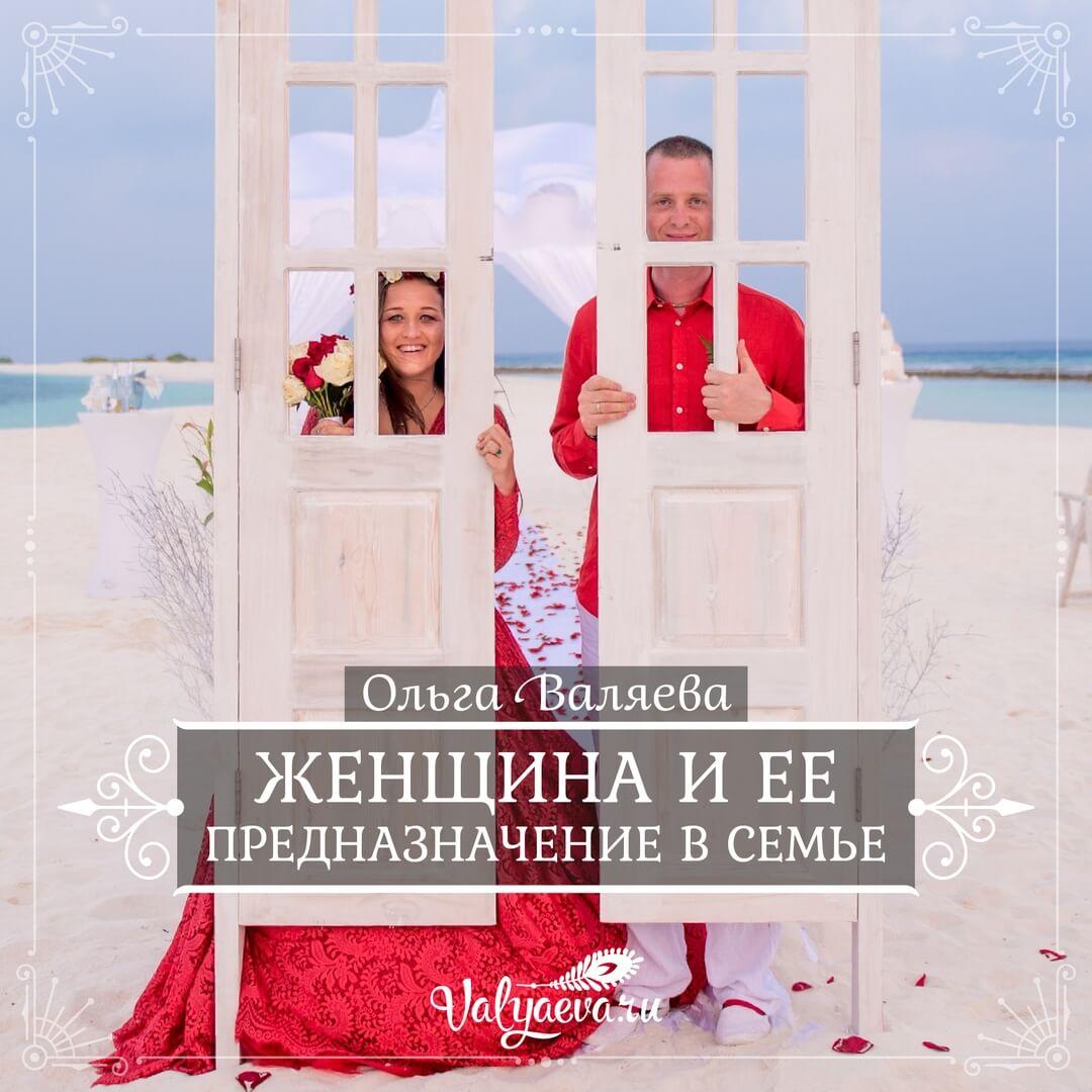 Ольга Валяева - Женщина и ее предназначение в семье