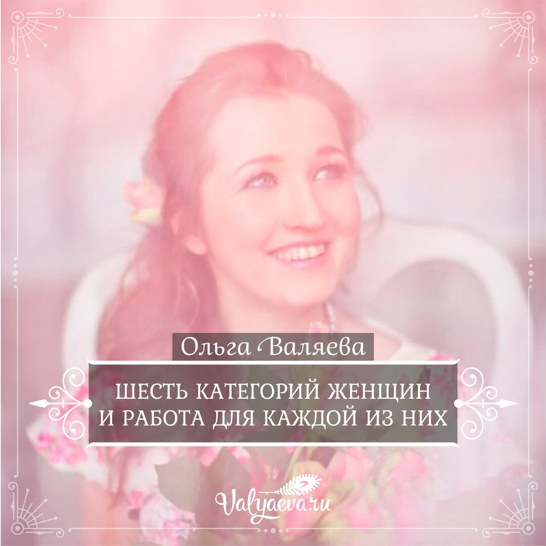 Ольга Валяева - Шесть категорий женщин и работа для каждой из них