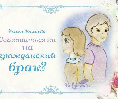 Соглашаться ли на гражданский брак?
