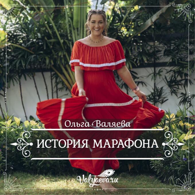 Ольга Валяева - История марафона
