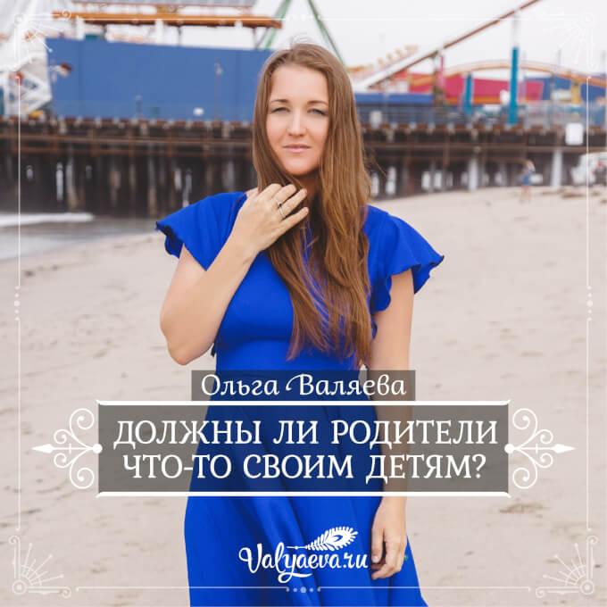 Ольга Валяева - Должны ли родители что-то своим детям?
