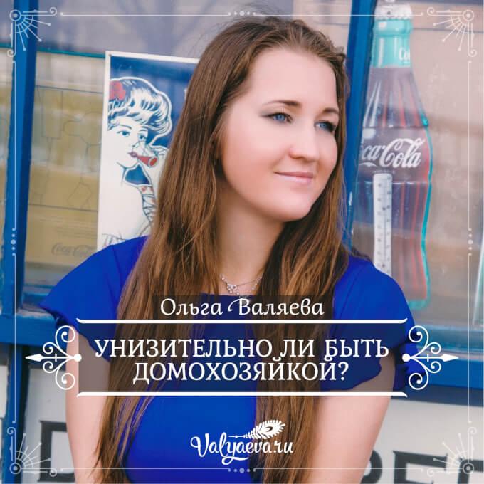 Ольга Валяева - Унизительно ли быть домохозяйкой?