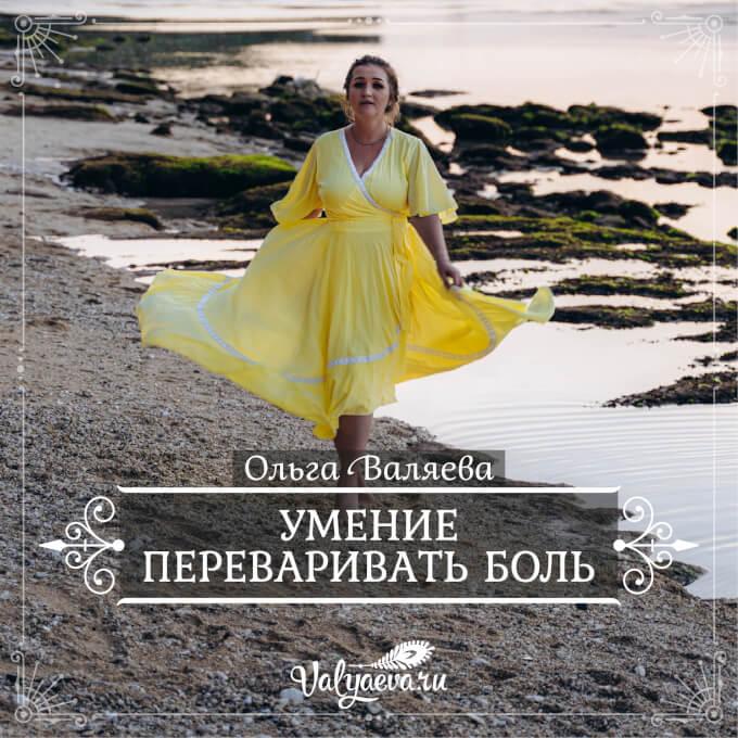 Ольга Валяева - Умение переваривать боль