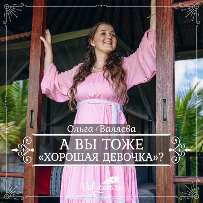 Ольга Валяева - А вы тоже «хорошая девочка»?