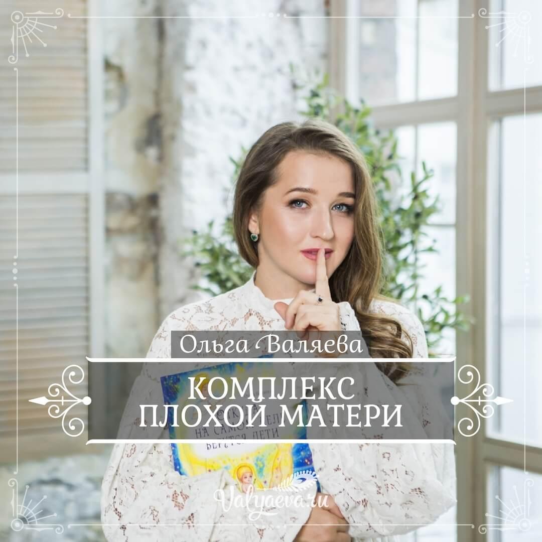 Ольга Валяева - Комплекс плохой матери