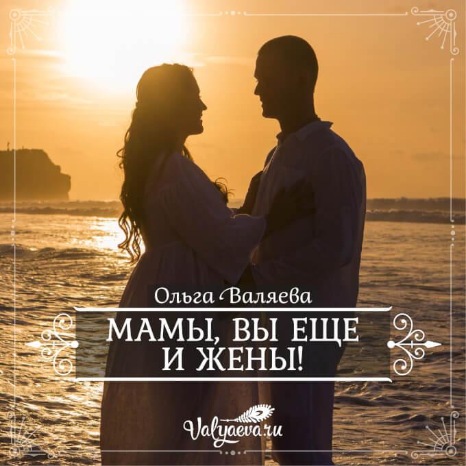 Ольга Валяева - Мамы, вы еще и жены!