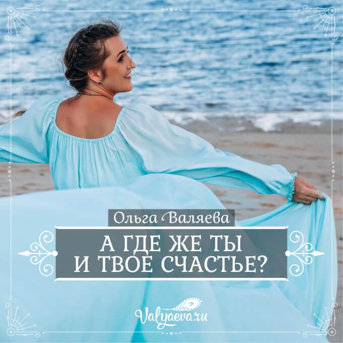 Ольга Валяева - А где же ты и твое счастье?