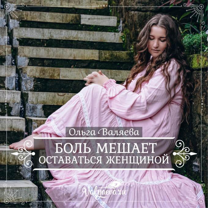 Ольга Валяева - Боль мешает оставаться женщиной