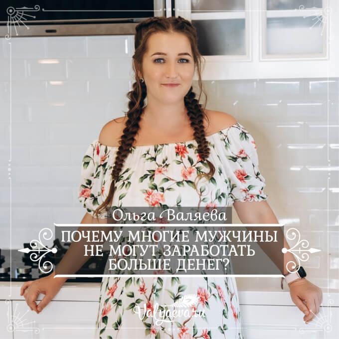 Ольга Валяева - Почему многие мужчины не могут заработать больше денег?