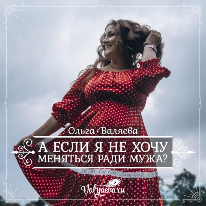 Ольга Валяева - А если я не хочу меняться ради мужа?