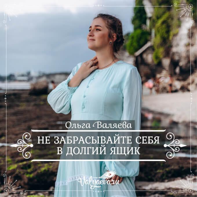 Ольга Валяева - Не забрасывайте себя в долгий ящик