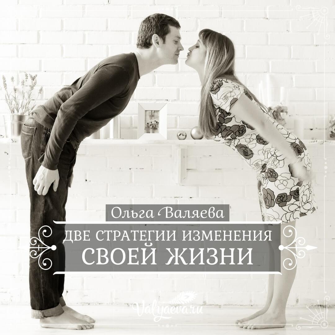 Ольга Валяева - Две стратегии изменения своей жизни