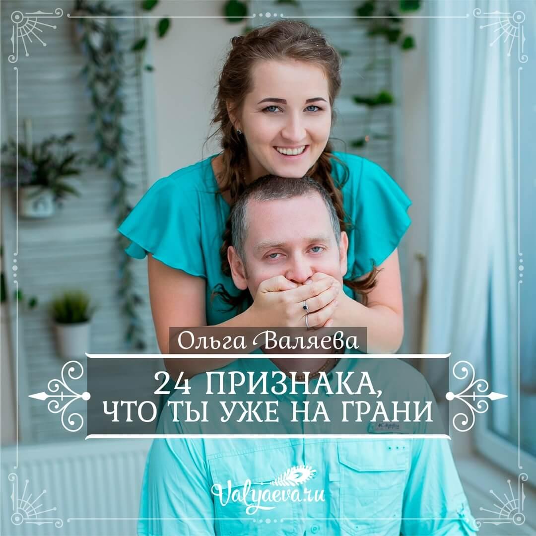 Ольга Валяева - 24 признака, что ты уже на грани