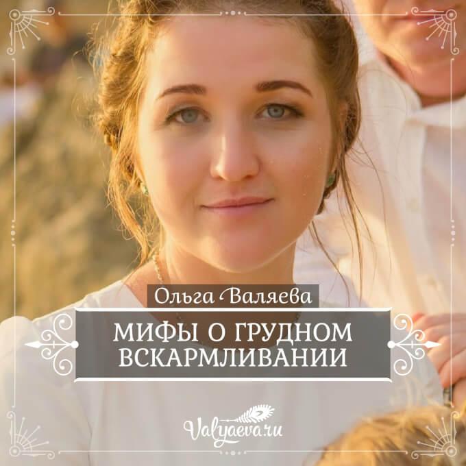 Ольга Валяева - Мифы о грудном вскармливании