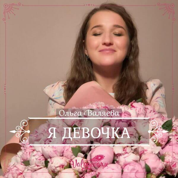ольга валяева - я девочка