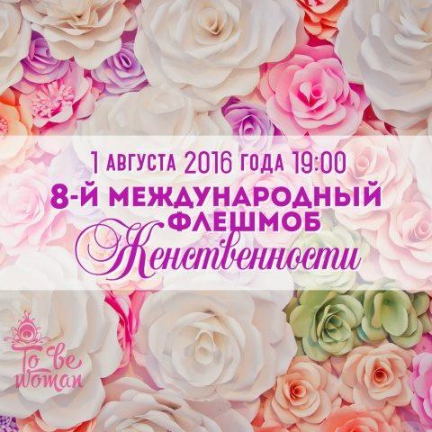 Елена из Иркутской области о Флешмобе Женственности