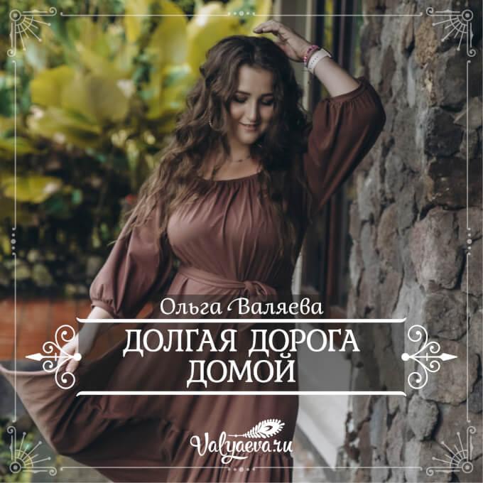 Ольга Валяева - Долгая дорога домой