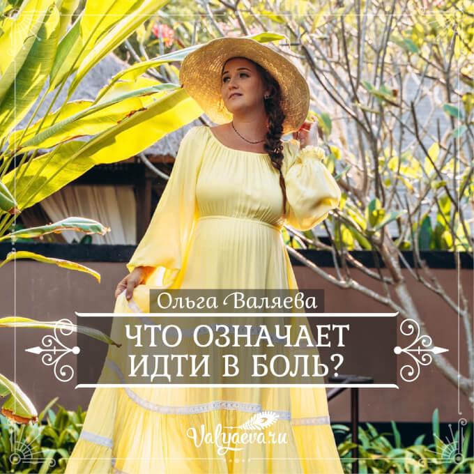 Ольга Валяева - Что означает идти в боль?