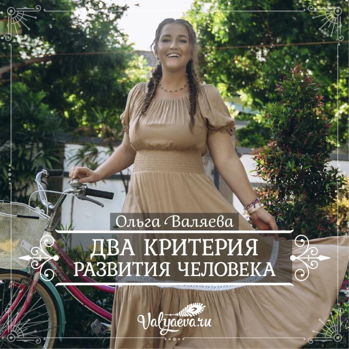 Ольга Валяева - Два критерия развития человека