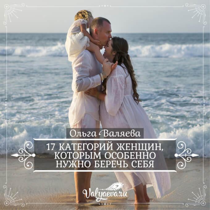Ольга Валяева - 17 категорий женщин, которым особенно нужно беречь себя