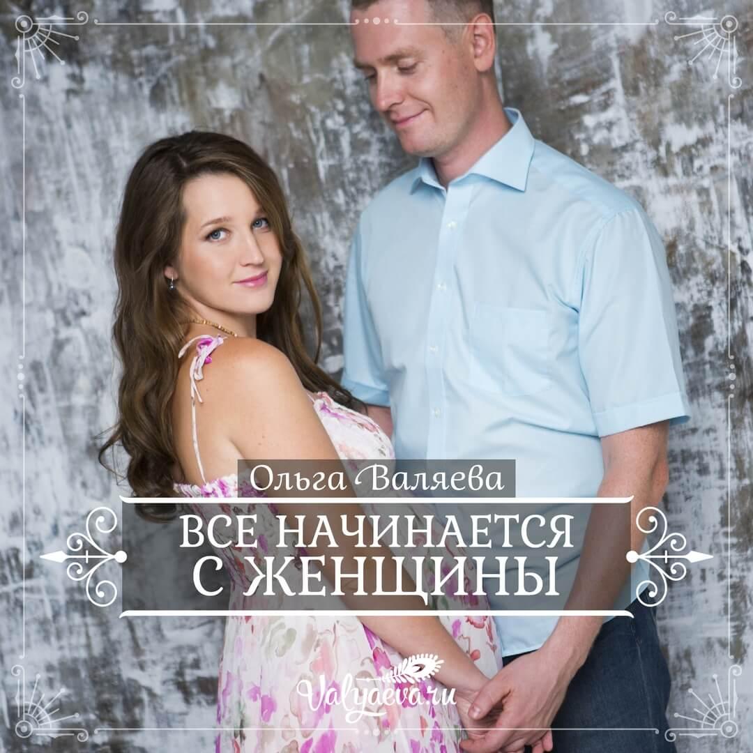 Ольга Валяева - Все начинается с женщины