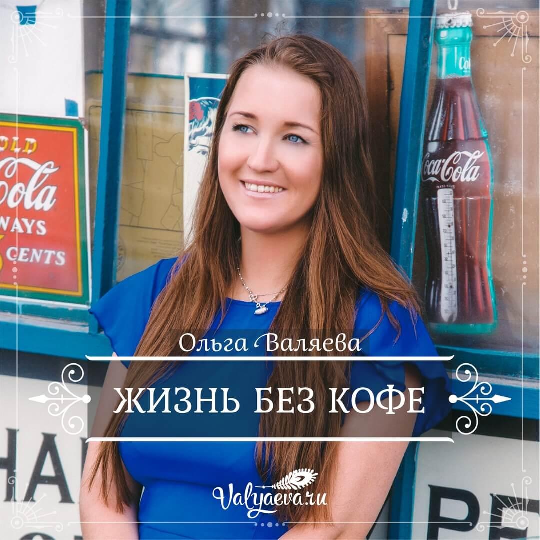 Ольга Валяева - Жизнь без кофе