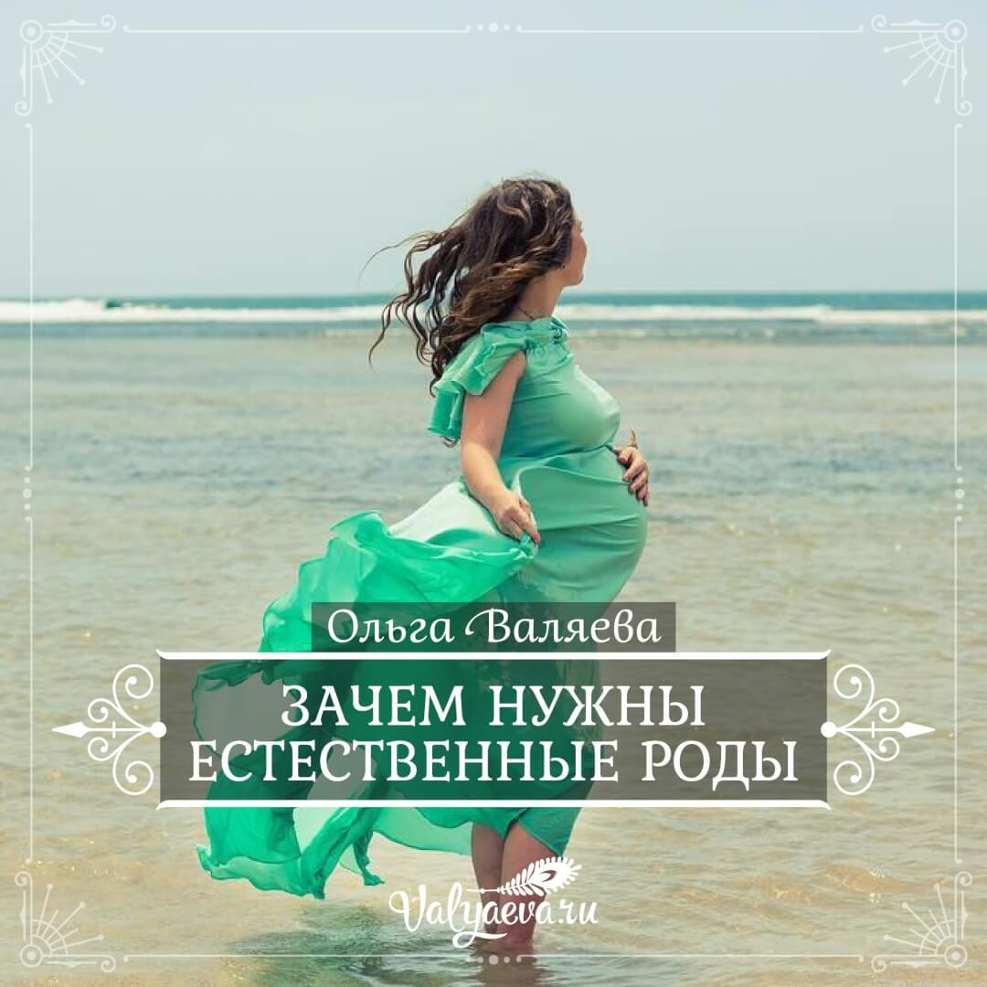 Ольга Валяева - Зачем нужны естественные роды