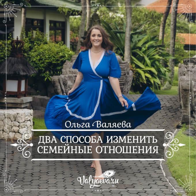 Ольга Валяева - Два способа изменить семейные отношения