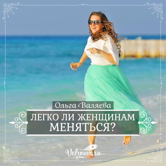 Ольга Валяева - Легко ли женщинам меняться?