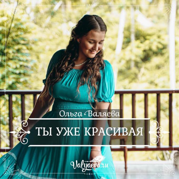 Ольга Валяева - Ты уже красивая