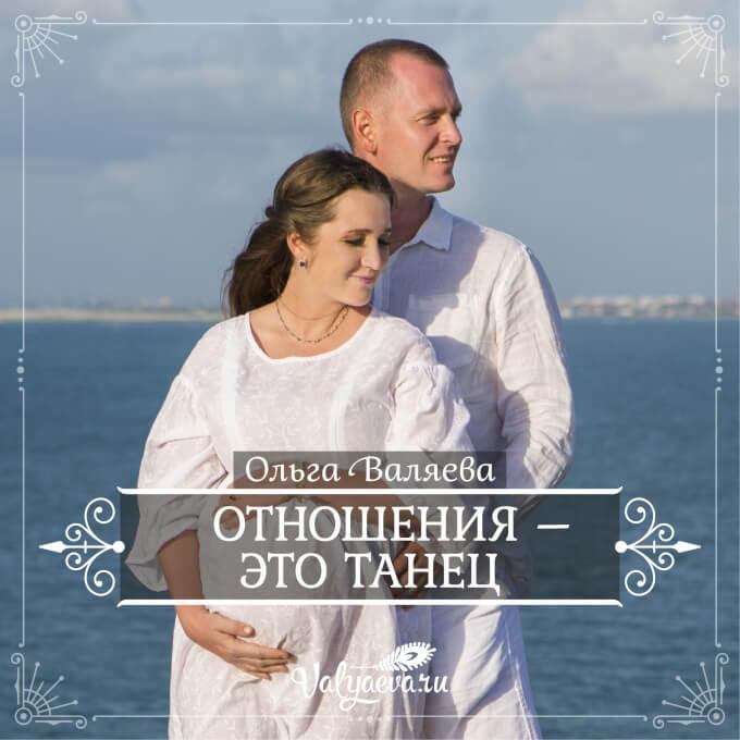 Ольга Валяева - Отношения – это танец