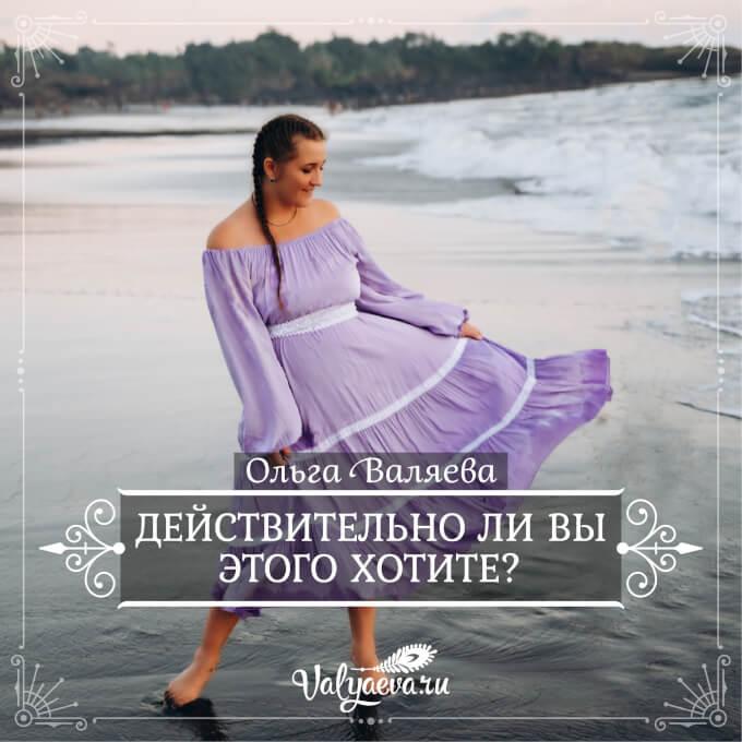 Ольга Валяева - Действительно ли вы этого хотите?