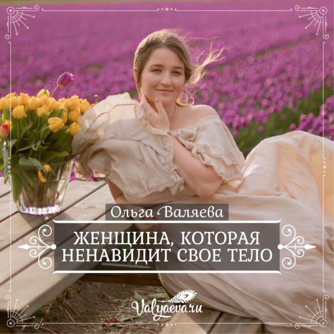 Ольга Валяева - Женщина, которая ненавидит свое тело
