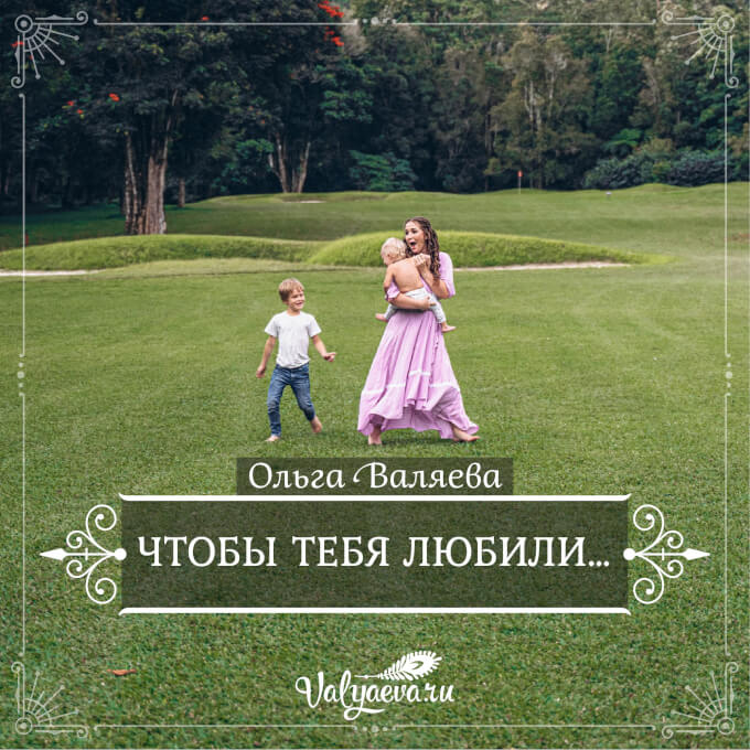 Ольга Валяева - Чтобы тебя любили…