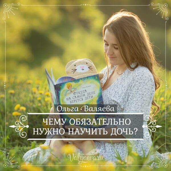 ольга валяева - чему нужно научить дочь