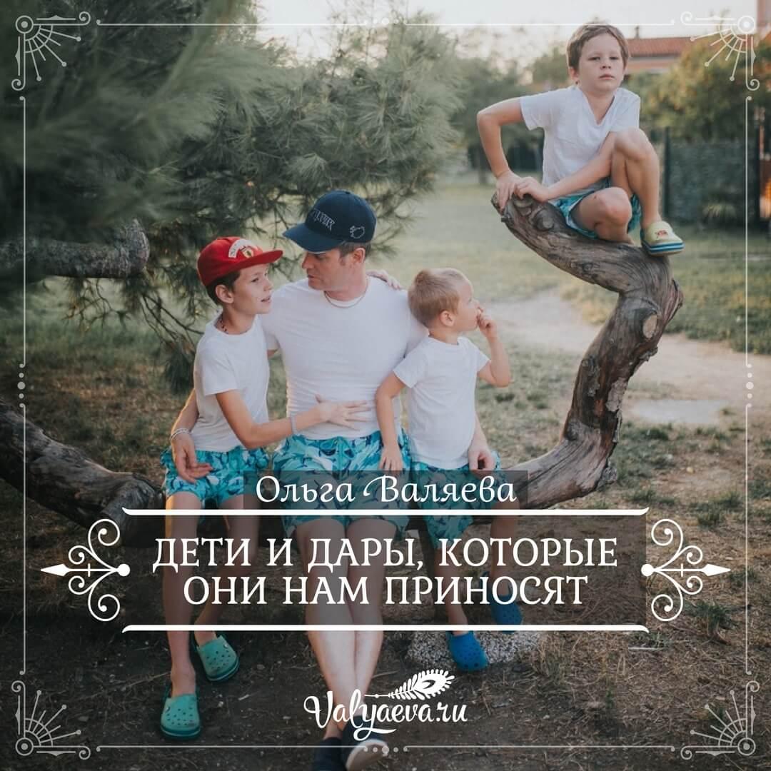 Ольга Валяева - Дети и дары, которые они нам приносят