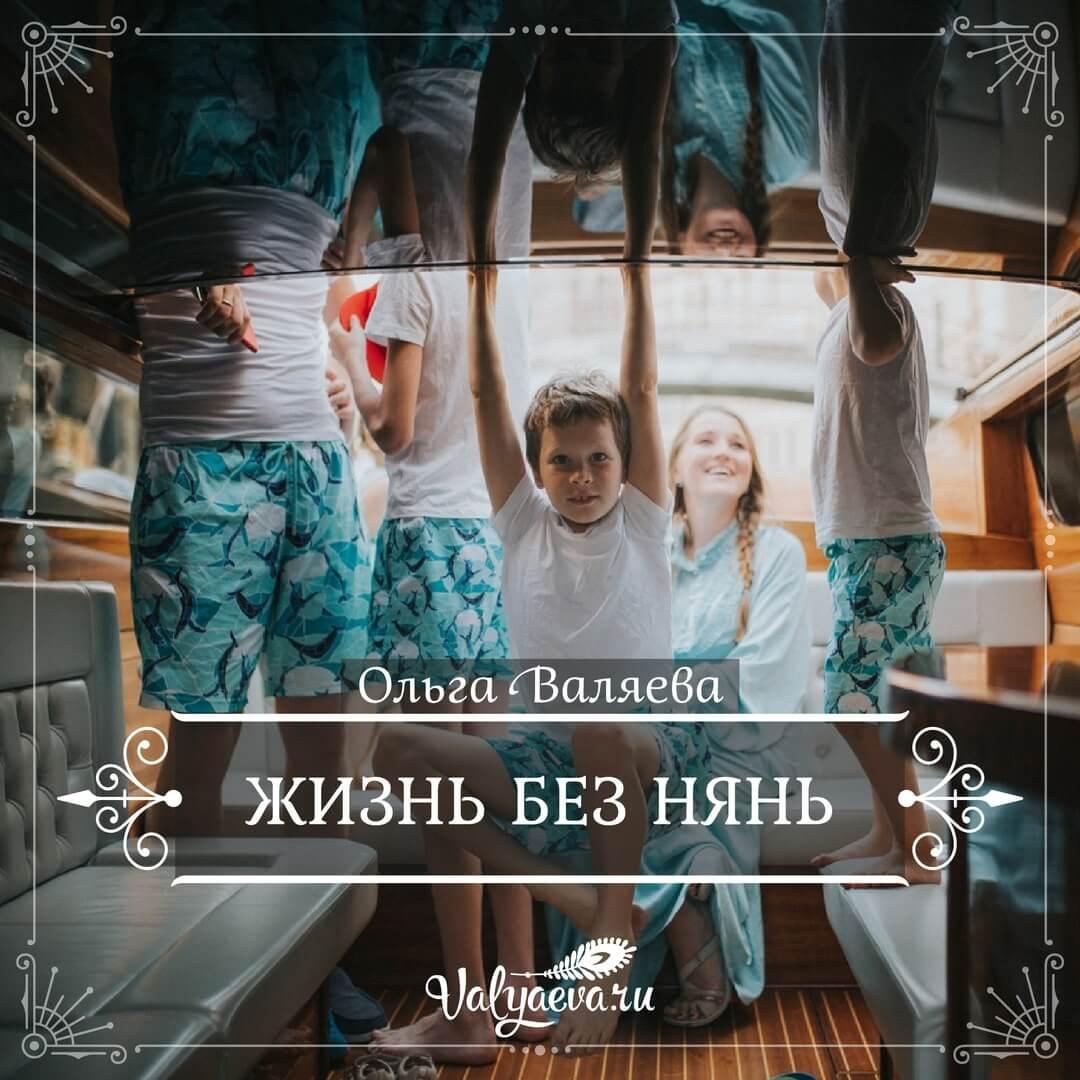 Ольга Валяева - Жизнь без нянь