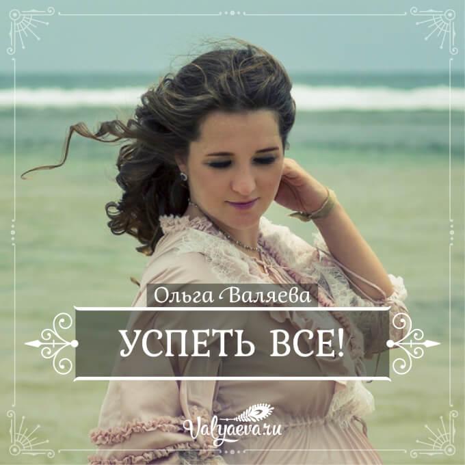 Ольга Валяева - Успеть все!