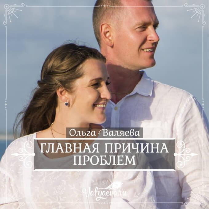 Ольга Валяева - Главная причина проблем