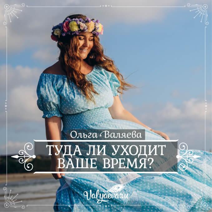 Ольга Валяева - Туда ли уходит ваше время?