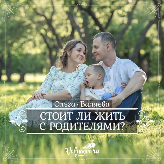 Ольга Валяева - Стоит ли жить с родителями?